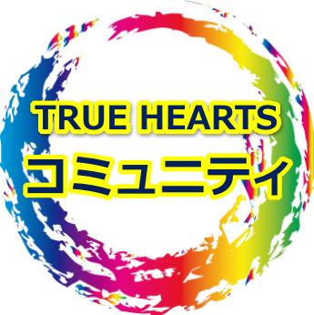 【毎月限定10名様まで受付中!】TRUE HEARTS コミュニティのメンバー募集のお知らせ