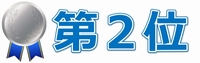 no-2_small