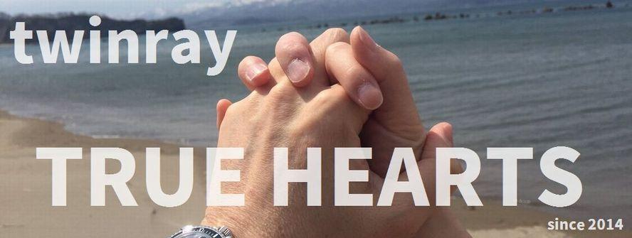 ツインレイ TRUE HEARTS 公式サイト
